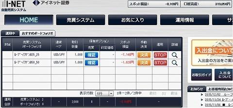 20151210るーぷ.jpg