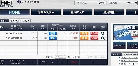 20151211るーぷ.jpg