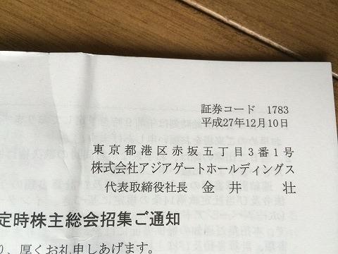 20151213AG株.jpg