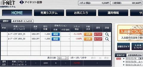 20151216るーぷ.jpg