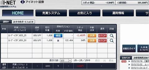 20151217るーぷ.jpg