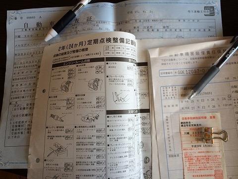 20151218車検書類.jpg