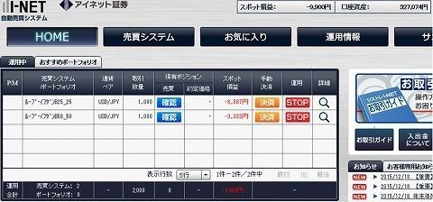 20151219るーぷ.jpg