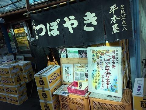 20160219つぼやき平本屋.jpg